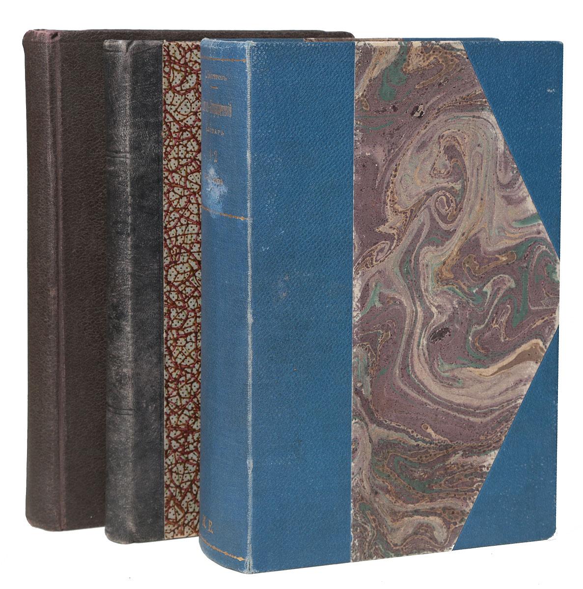 Критико-биографический словарь русских писателей и ученых. В 5 томах (комплект из 3 книг)