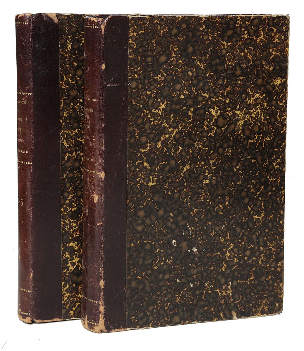Критические комментарии к сочинениям А. Н. Островского (комплект из 2 книг)