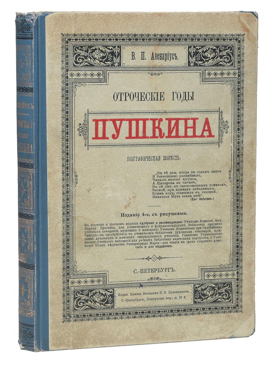 Отроческие годы Пушкина