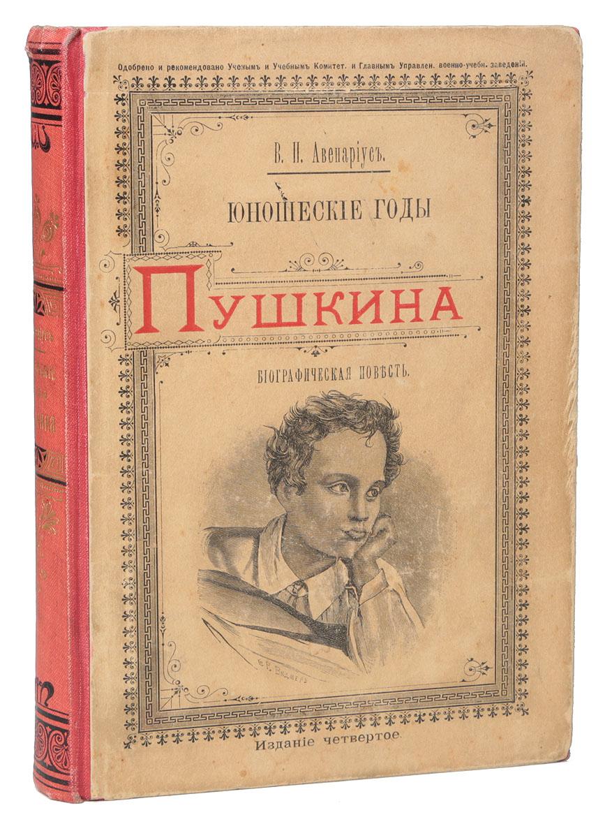 Юношеские годы Пушкина
