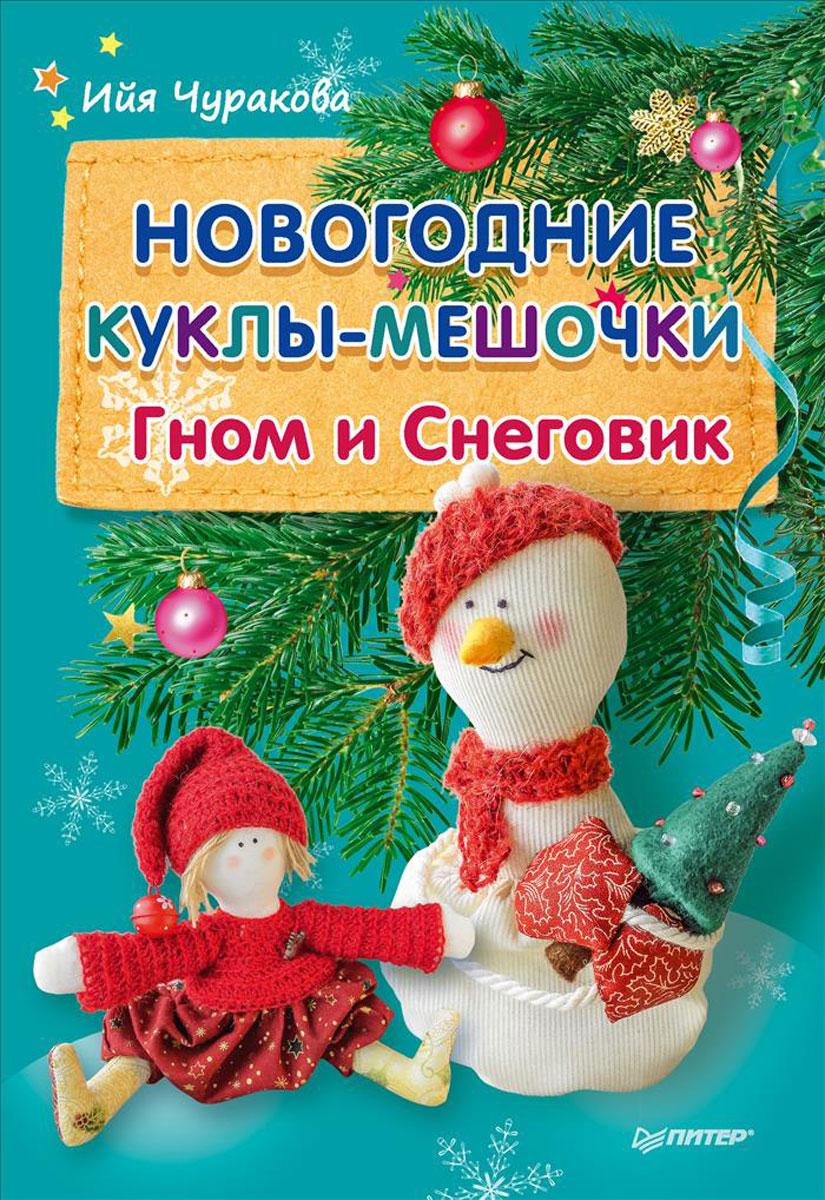 Новогодние куклы-мешочки. Гном и Снеговик ( 978-5-496-02444-0 )