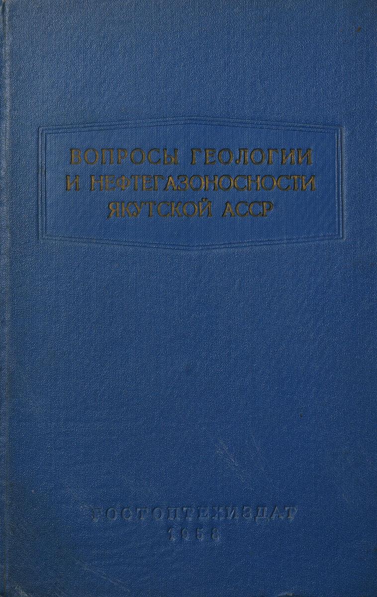 Вопросы геологии и нефтегазоносности Якутской АССР
