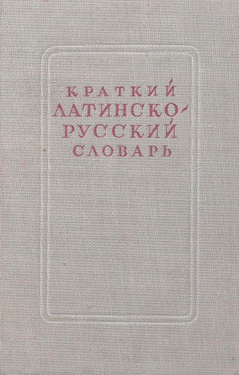 Краткий латинско-русский словарь