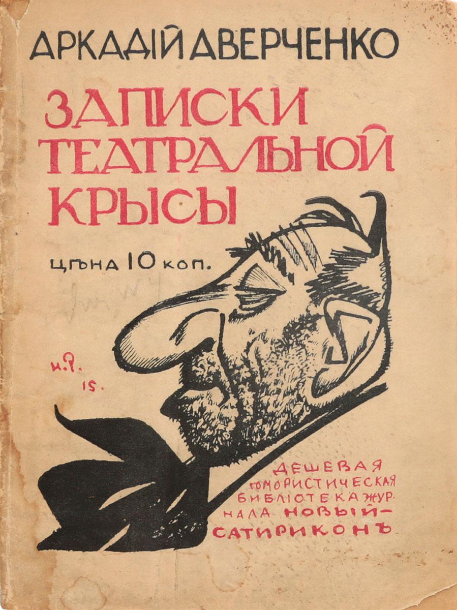Записки театральной крысы