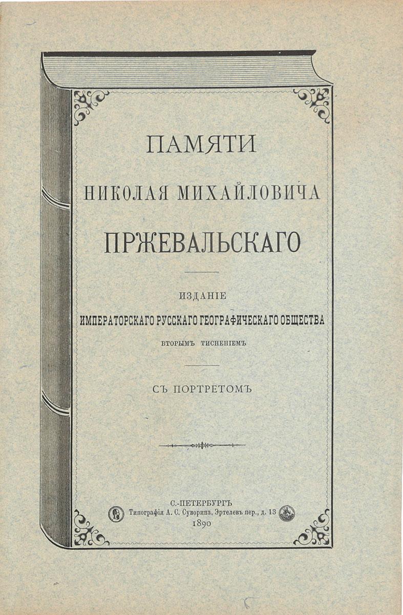Памяти Николая Михайловича Пржевальского
