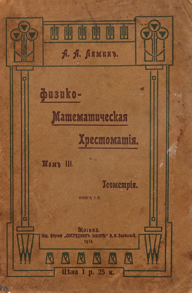 Физико-математическая хрестоматия . Том III. Геометрия. Книга 1-яDEN3417