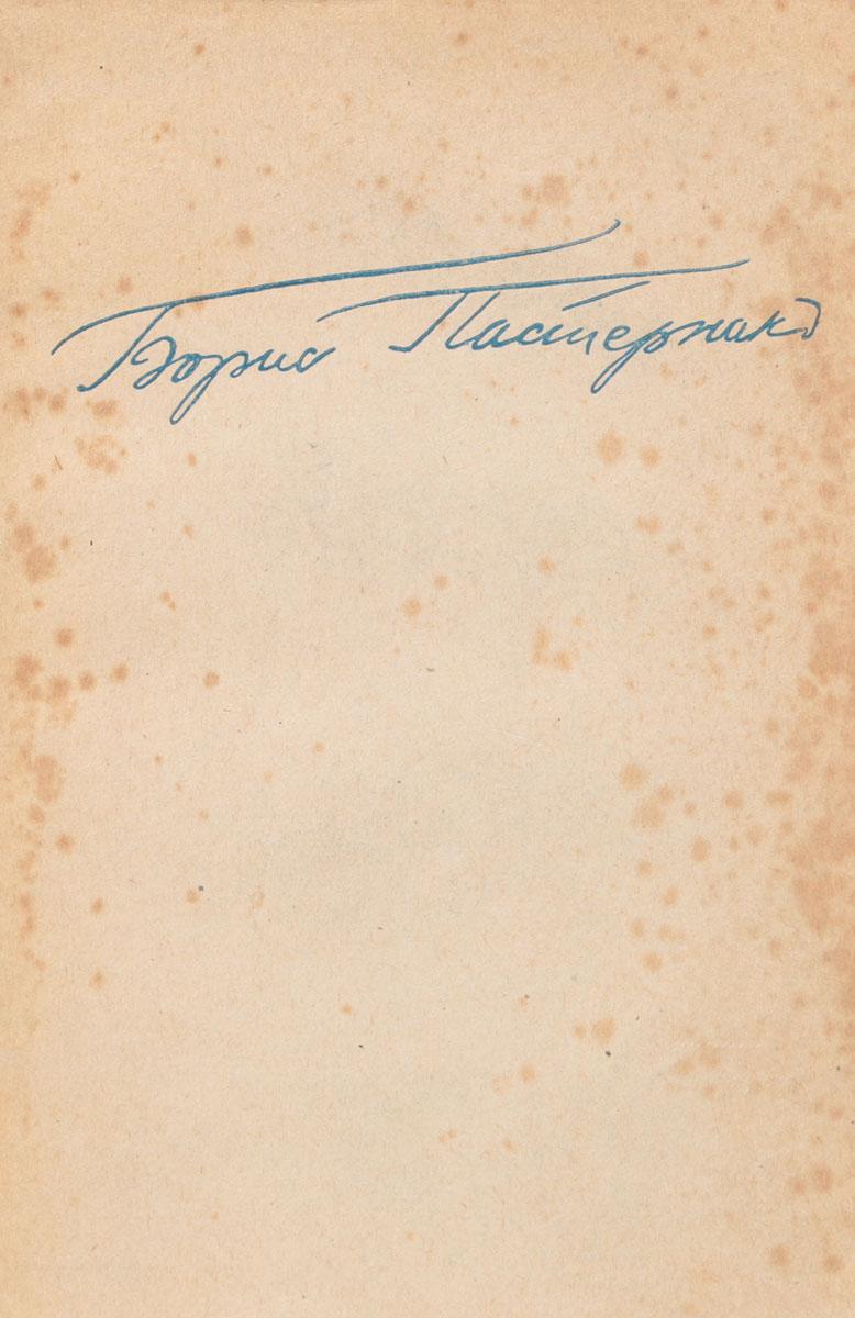 Борис Пастернак. Избранные стихи и поэмы