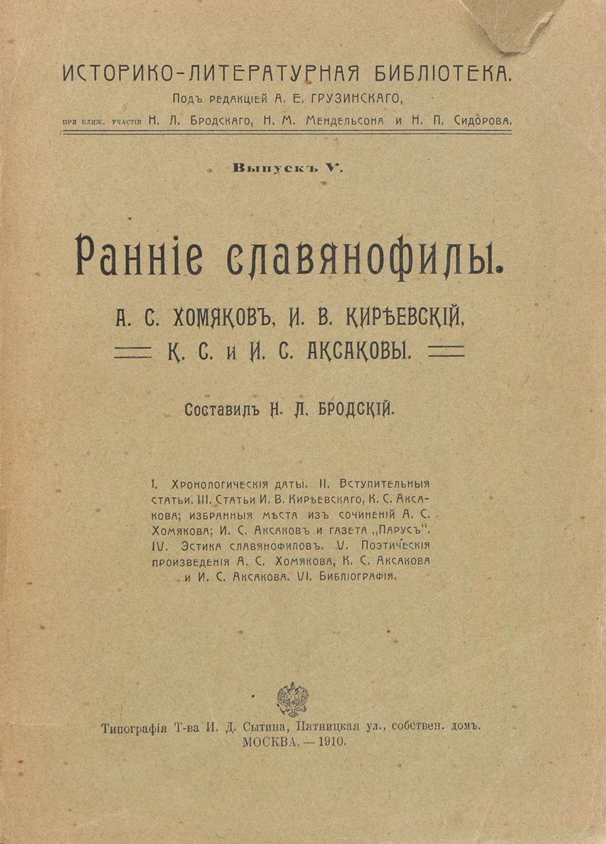 Ранние славянофилы. А .С. Хомяков, И. В. Киреевский, К. С. и И. С. Аксаковы