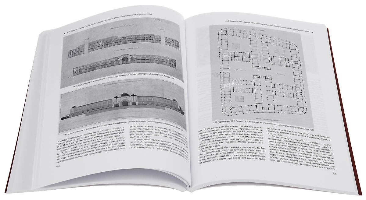 Архитектурное наследство. Выпуск 64