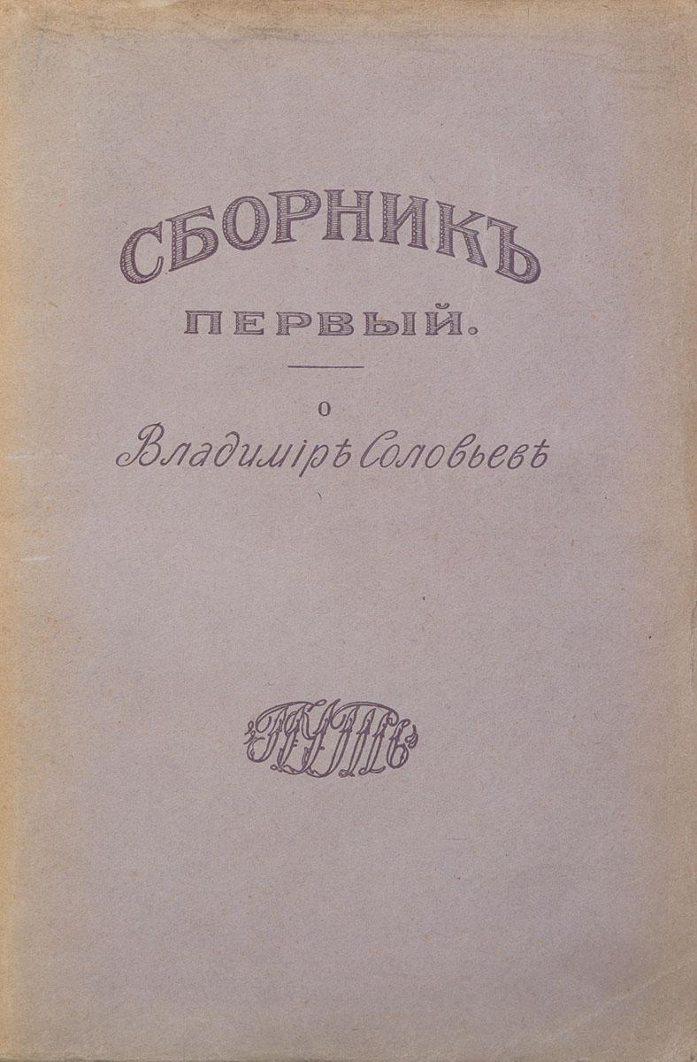 Сборник первый. О Владимире Соловьеве