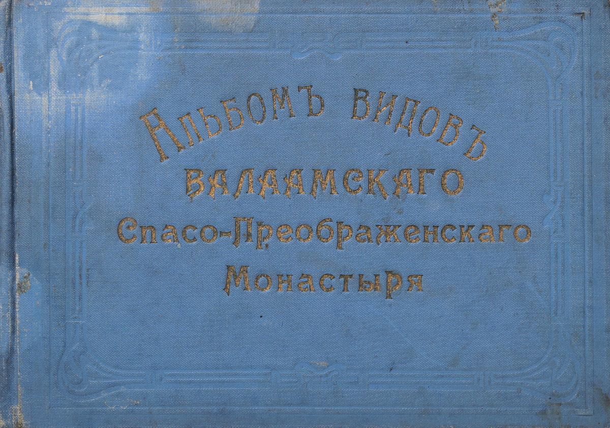 Альбом видов Валаамского Спасо-Преображенского Монастыря