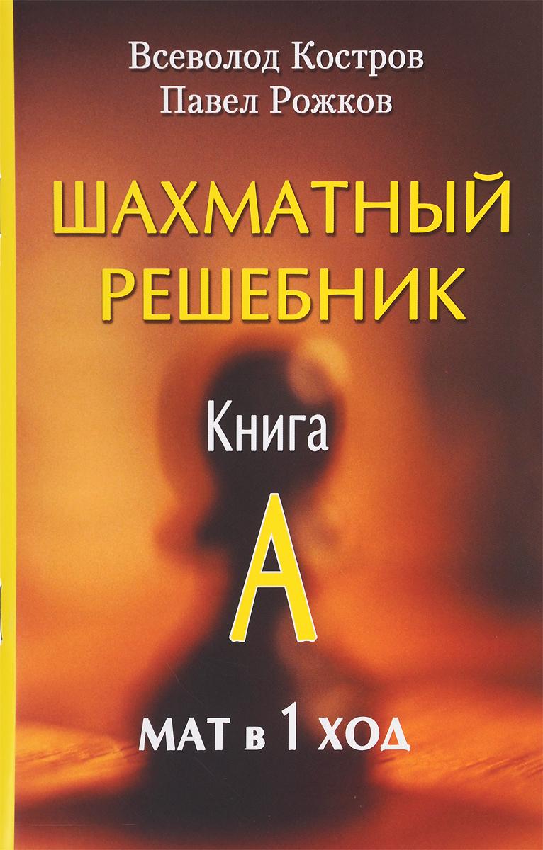 Шахматный решебник. Книга A. Мат в 1 ход. В. Костров, П. Рожков