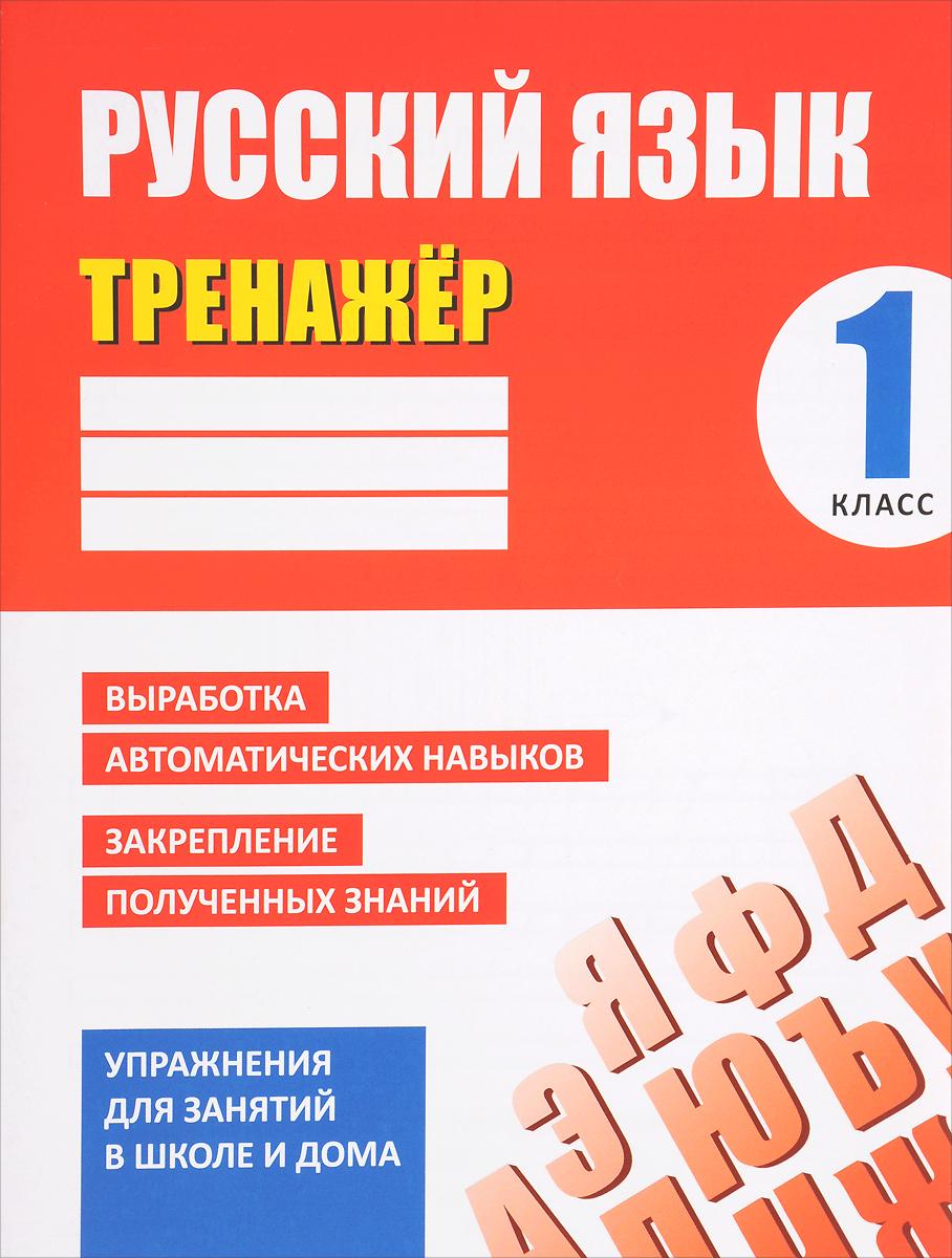 Тренажёр. Русский язык. 1 класс. Выработка автоматических навыков, закрепление полученных знаний