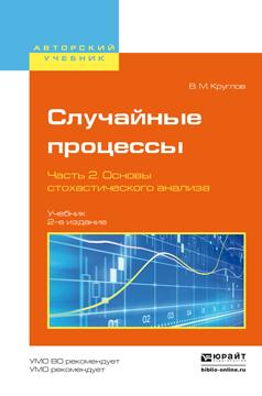 Случайные процессы. Учебник. В 2 частях. Часть 2. Основы стохастического анализа