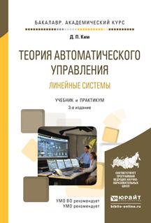 Теория автоматического упраления. Линейные системы . Учебник и практикум для академического бакалавриата