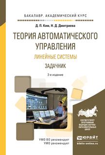 Теория автоматического упраления. Линейные системы. Задачник. Учебное пособие для академического бакалавриата