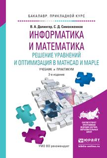 Информатика и математика. Решение уравнений и оптимизация в Mathcad и Maple. Учебник и практикум для прикладного бакалавриата