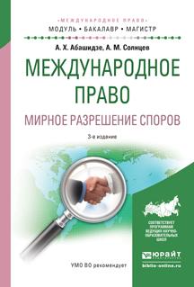 Международное право. Мирное разрешение споров. Учебное пособие для бакалавриата и магистратуры