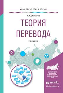 Теория перевода. Учебное пособие для вузов