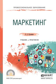 Маркетинг. Учебник и практикум для СПО