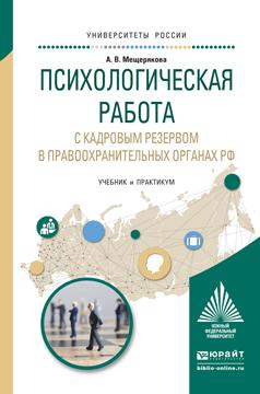 Психологическая работа с кадровым резервом в правоохранительных органах РФ. Учебник и практикум для вузов