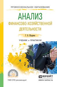 Анализ финансово-хозяйственной деятельности. Учебник и практикум для СПО