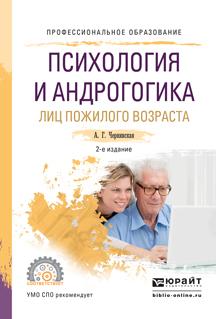 Психология и андрогогика лиц пожилого возраста