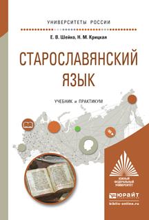 Старославянский язык. Учебник и практикум для вузов
