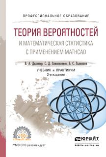 Теория вероятностей и математическая статистика с применением Mathcad . Учебник и практикум для СПО