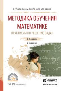 Методика обучения математике. Практикум по решению задач. Учебное пособие для СПО