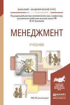 Менеджмент. Учебник для академического бакалавриата