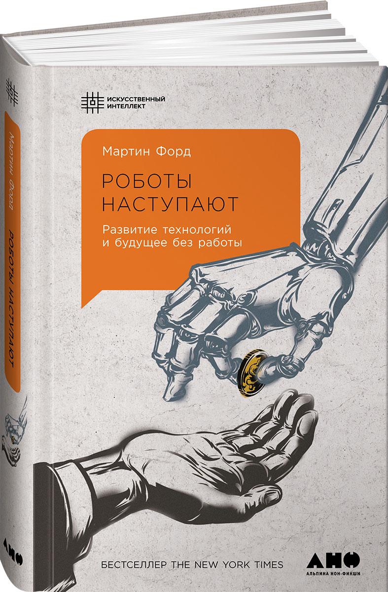 Роботы наступают. Развитие технологий и будущее без работы