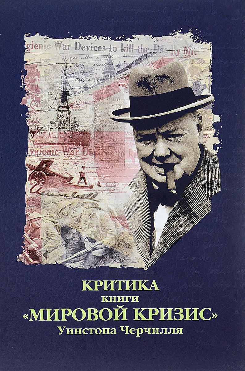 Критика книги Мировой кризис Уинстона Черчилля хочу сеятель выпущенном в 1923 году