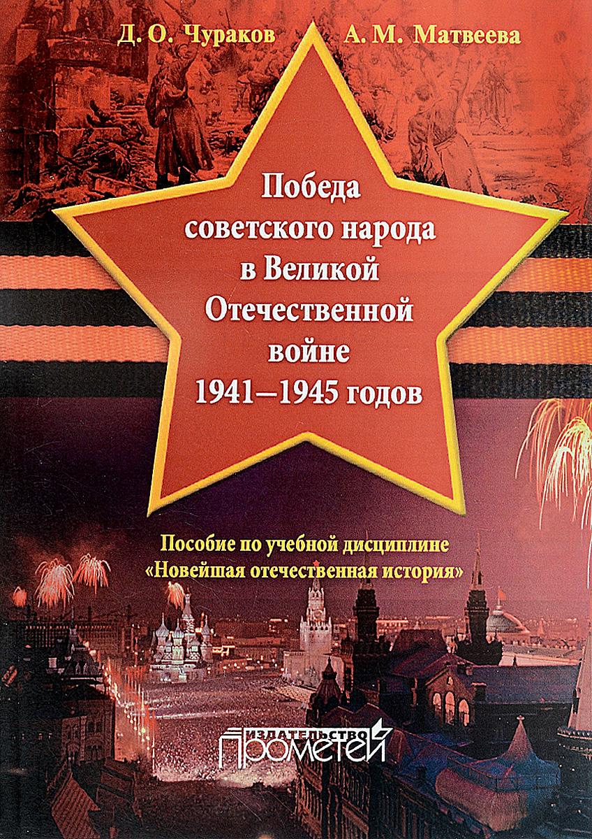 Победа советского народа в Великой Отечественной войне 1941-1945 годов