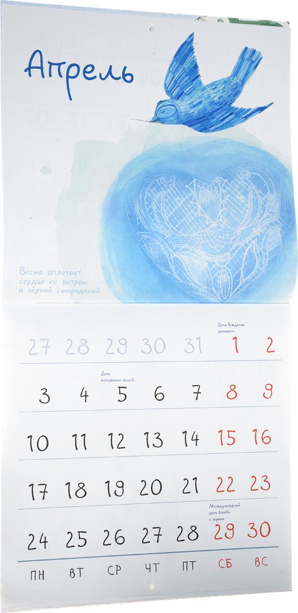 Календарь 2017 (на скрепке). Год Мамы Шамана