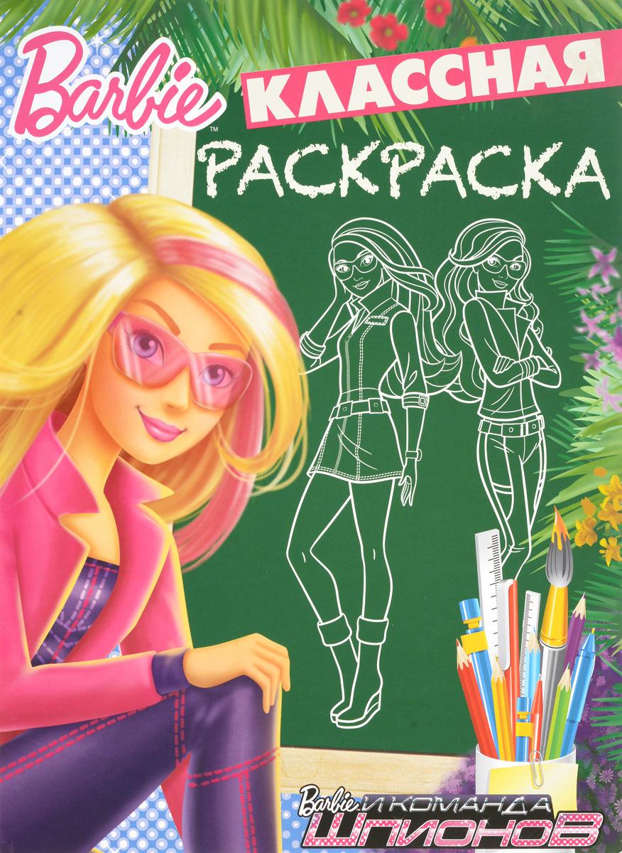 Barbie. Классная раскраска
