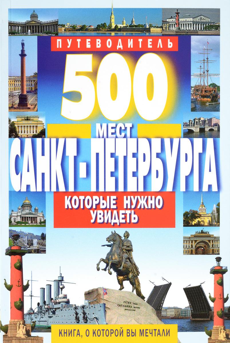 500 мест Санкт-Петербурга которые нужно увидеть. В. Потапов