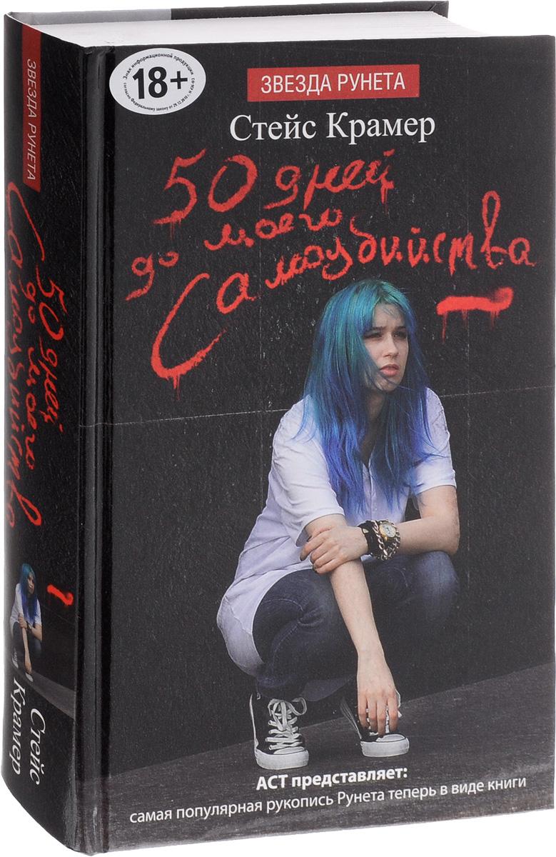 50 дней до моего самоубийства. Стейс Крамер