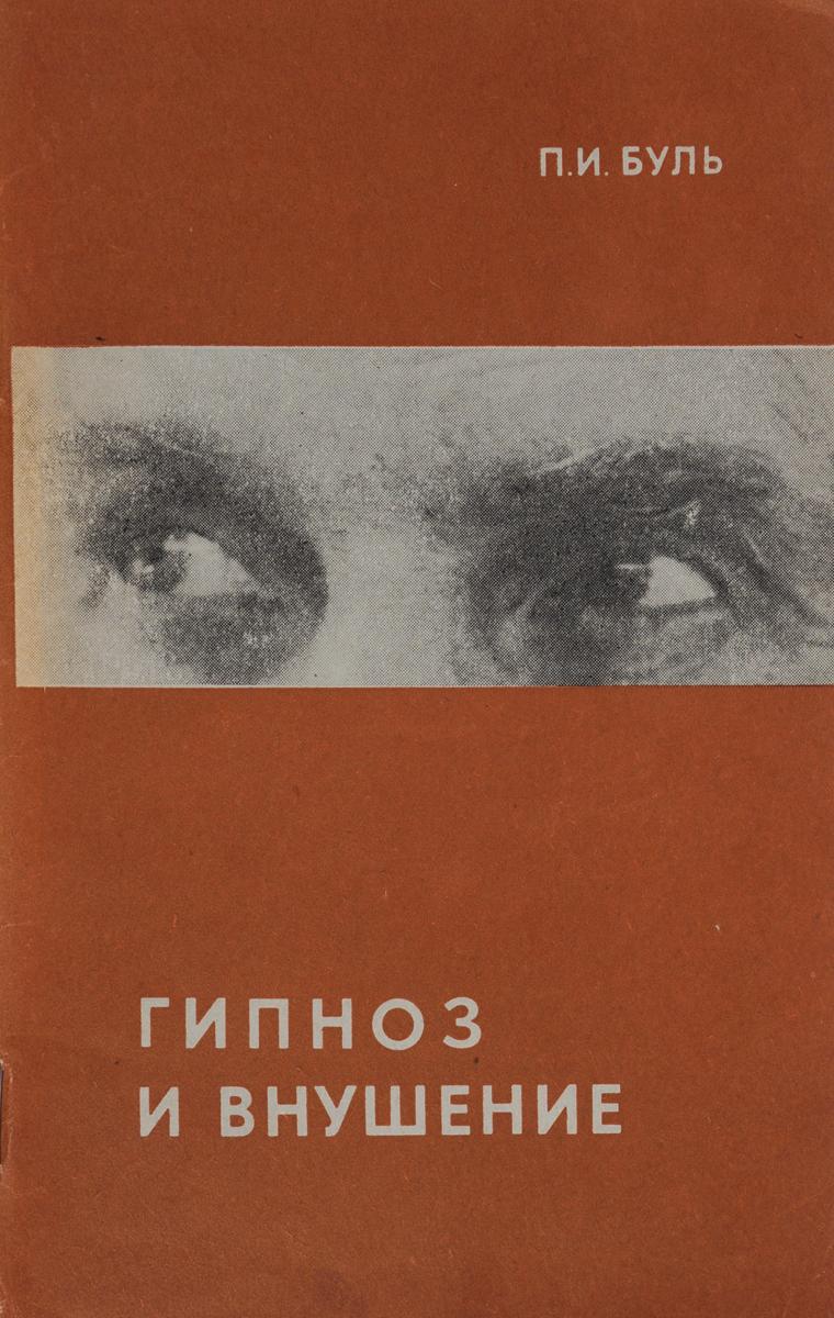 Гипноз и внушение - П. И. Буль