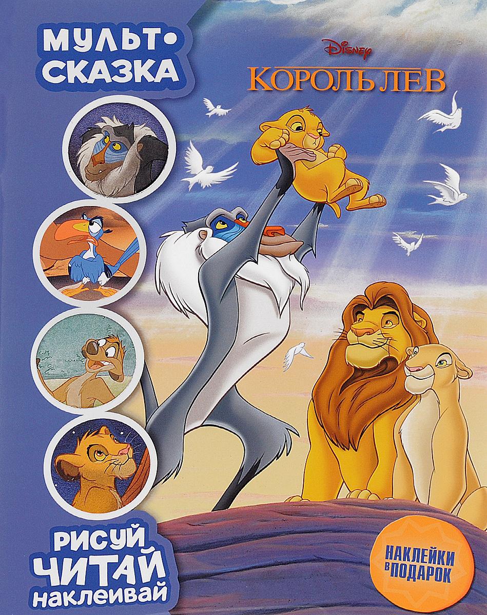 Король Лев. Рисуй, читай, наклеивай (+ наклейки)