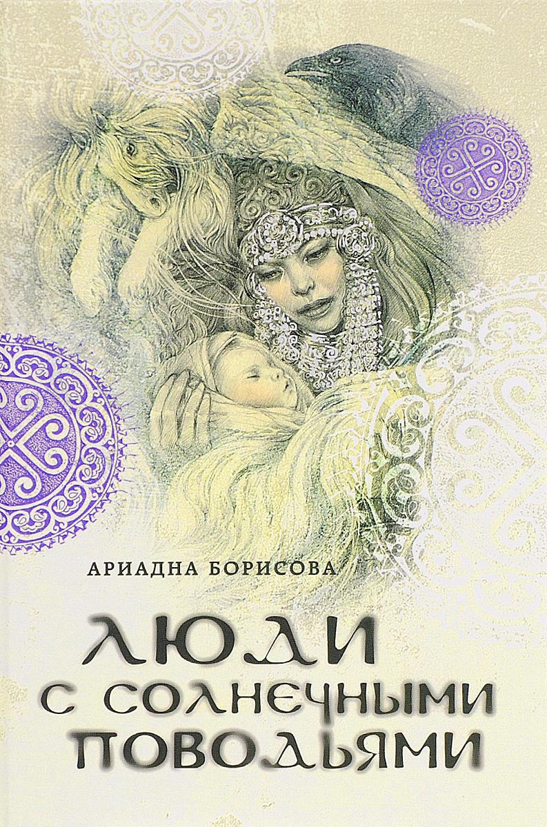 Ариадна Борисова Люди с солнечными поводьями