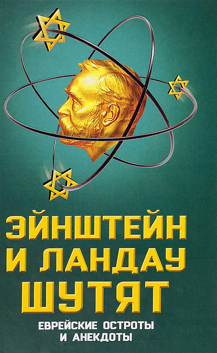 Эйнштейн и Ландау шутят. Еврейские остроты и анекдоты