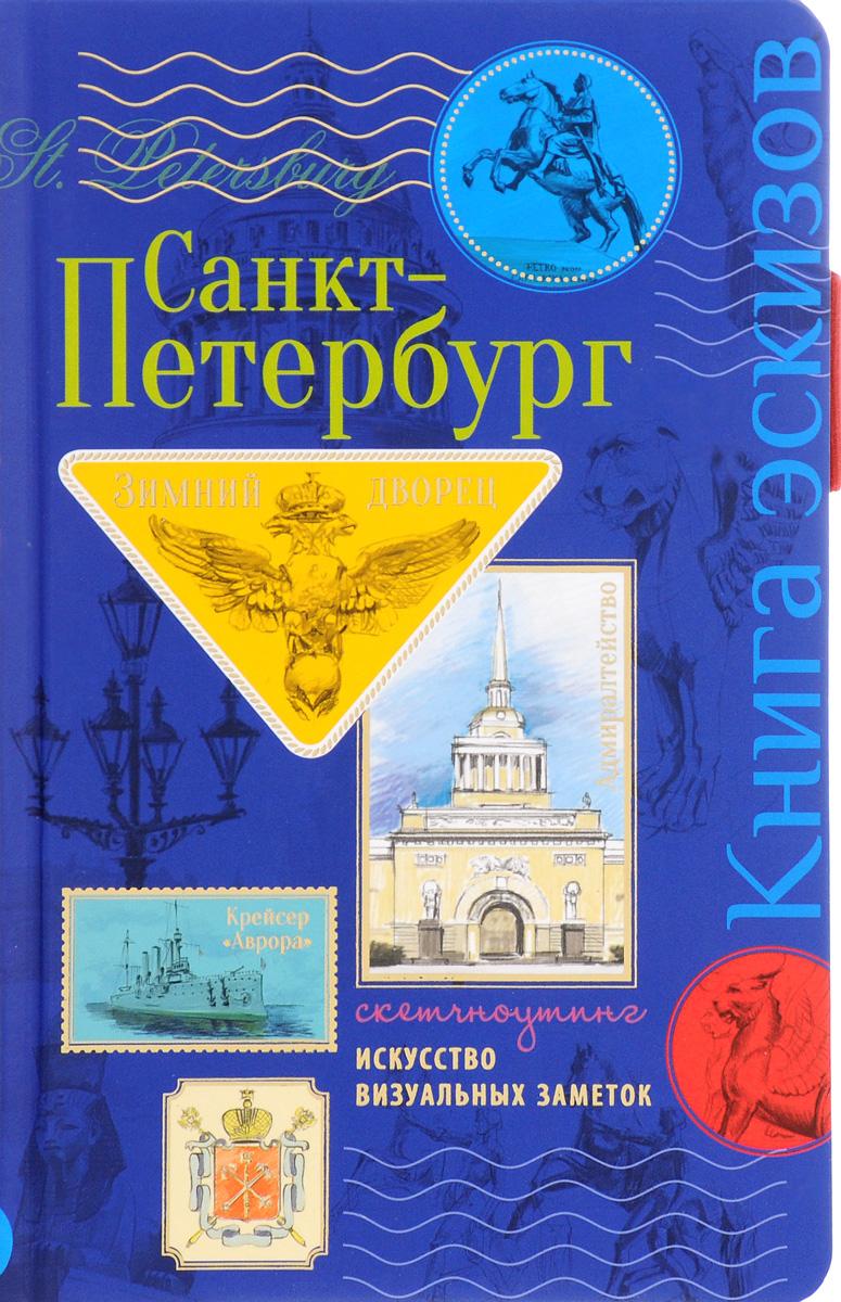 Санкт-Петербург. Книга эскизов. Искусство визуальных заметок