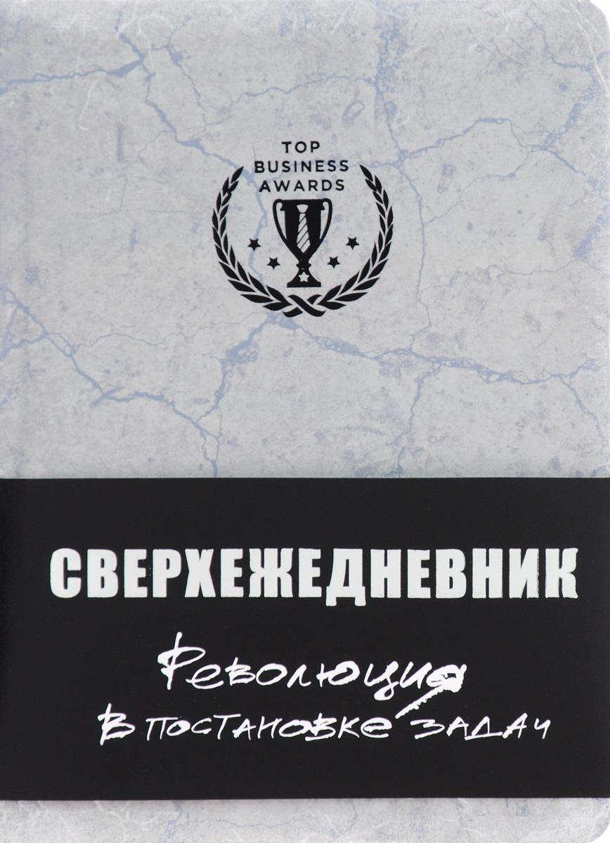 Сверхежедневник