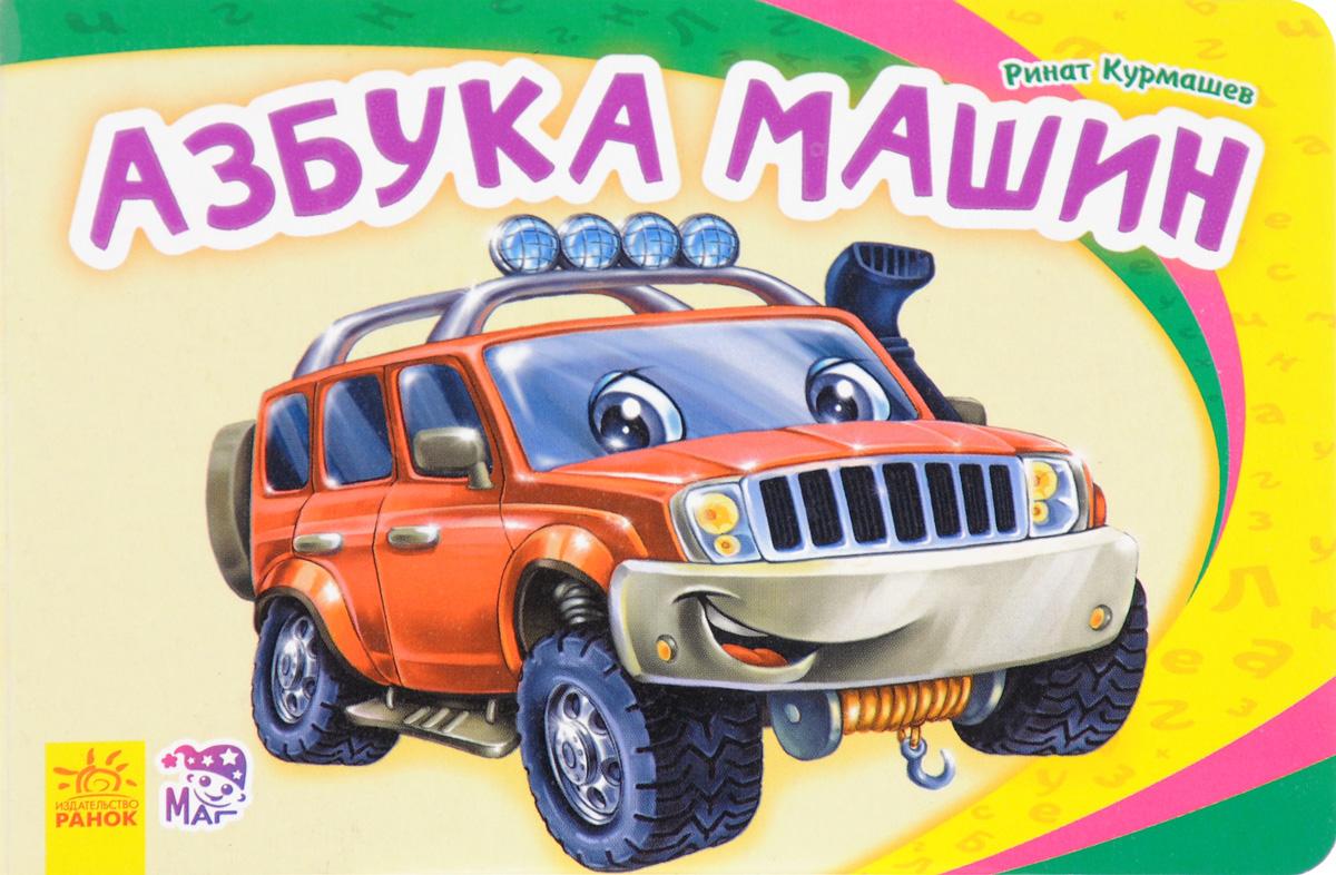 Азбука машин