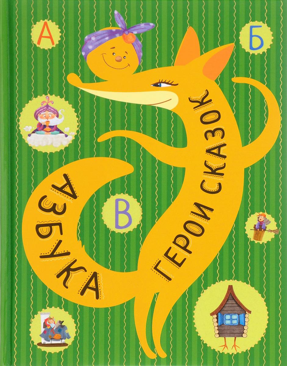 Подробнее о Азбука. Герои сказок степанов в сказочная азбука