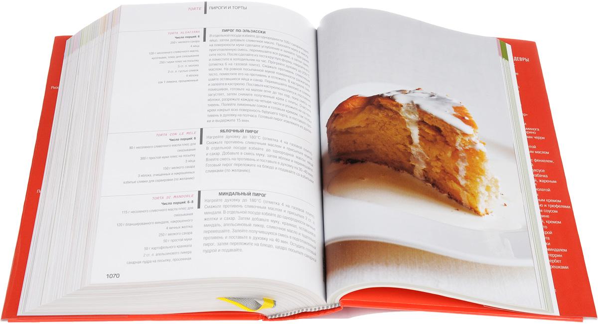 Серебряная ложка. Библия аутентичной итальянской кухни