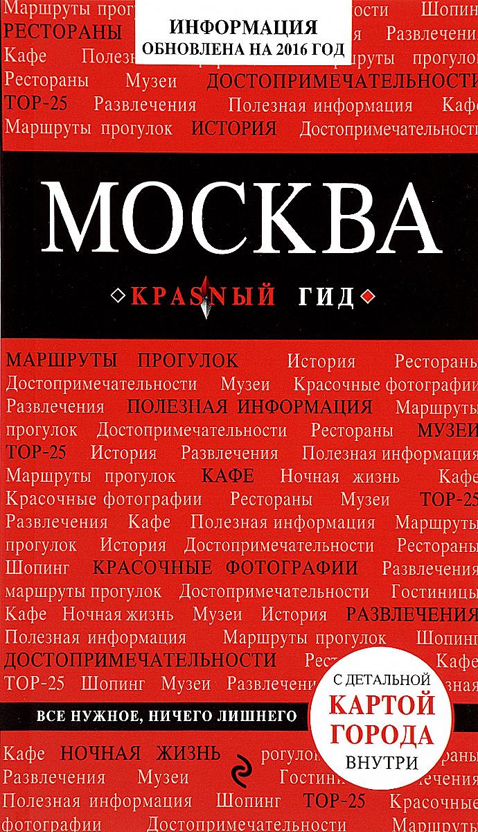 Москва. Путеводитель. О. В. Чередниченко