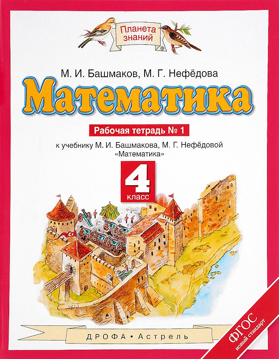 Математика. 4 класс. Рабочая тетрадь №1. К учебнику М. И. Башмакова, М. Г. Нефедовой