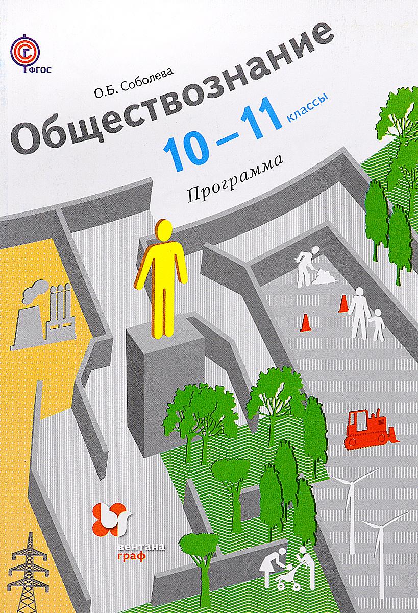Обществознание. 10-11 классы. Программа (+ CD)